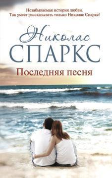 Николас Спаркс - Последняя песня