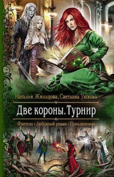Наталья Жильцова, Светлана Ушкова - Две короны. Турнир
