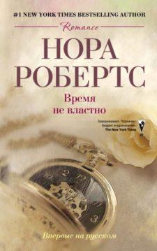 Нора Робертс - Время не властно