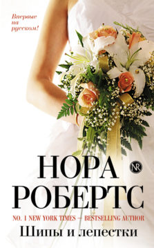 Нора Робертс - Шипы и лепестки