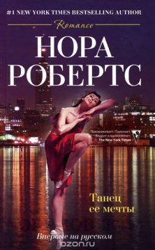 Нора Робертс - Танец ее мечты