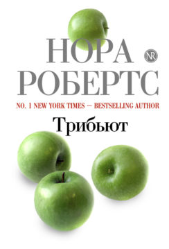 Нора Робертс - Трибьют