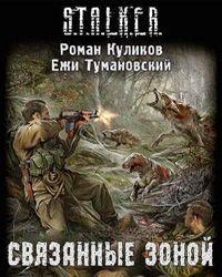 Ежи Тумановский, Роман Куликов - Связанные Зоной