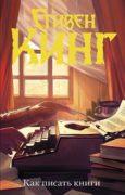 Как писать книги скачать