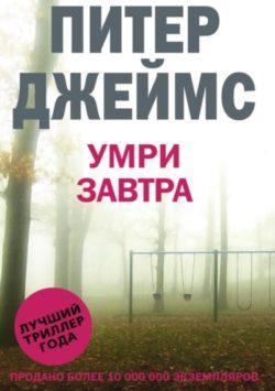 Питер Джеймс - Умри завтра