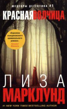 Лиза Марклунд - Красная волчица