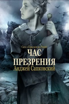 Анджей Сапковский - Час презрения