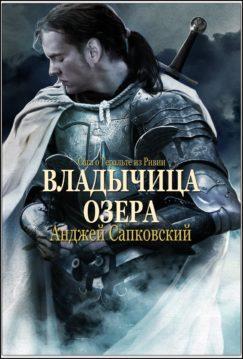 Анджей Сапковский - Владычица Озера