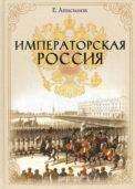 Императорская Россия скачать