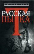 Русская пытка. Политический сыск в России XVIII века скачать