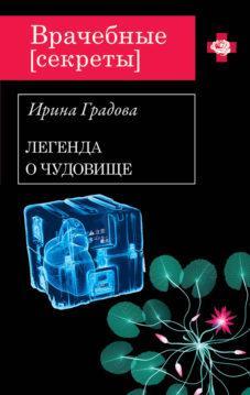 Ирина Градова - Вскрытие покажет