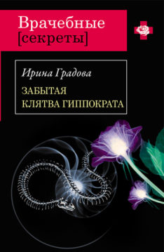 Ирина Градова - Забытая клятва Гиппократа