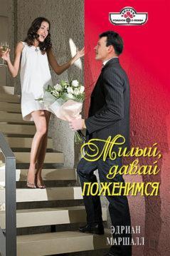 Эдриан Маршалл - Милый, давай поженимся