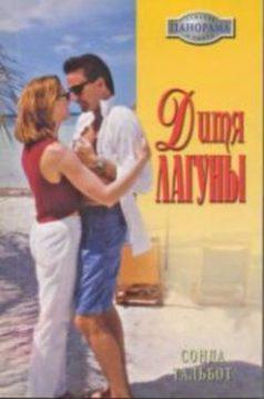 Сонда Тальбот - Дитя лагуны