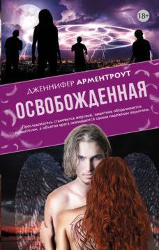 Дженнифер Ли Арментроут - Освобожденная