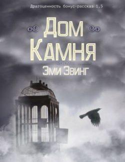 Эми Эвинг - Дом Камня (ЛП)