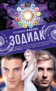 Ромина Рассел - Зодиак