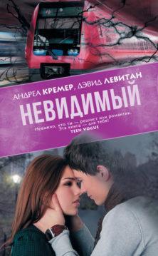 Андреа Кремер, Дэвид Левитан - Невидимый