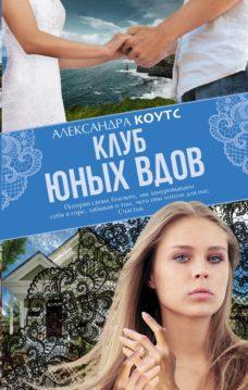 Александра Коутс - Клуб юных вдов