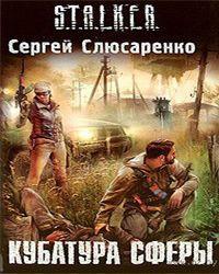 Сергей Слюсаренко - Кубатура сферы
