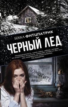Бекка Фитцпатрик - Черный лед