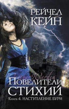 Рейчел Кейн - Наступление бури