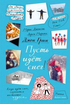 Джон Грин, Лорен Миракл, Морин Джонсон - Пусть идет снег (сборник)