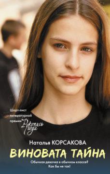 Наталья Корсакова - Виновата тайна