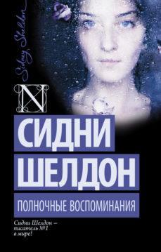Сидни Шелдон - Полночные воспоминания