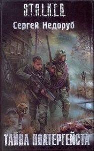 Сергей Недоруб - Тайна полтергейста