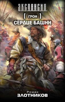 Роман Злотников - Сердце Башни