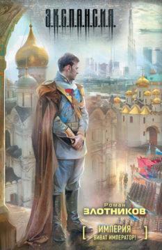 Роман Злотников - Виват Император!