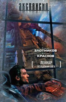 Антон Краснов, Роман Злотников - Псевдоним бога