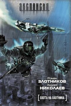 Андрей Николаев, Роман Злотников - Охота на охотника