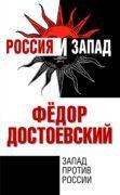 Запад против России скачать