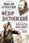 Что есть Россия? Дневники писателя скачать