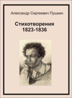 Александр Пушкин - Стихотворения 1823-1836