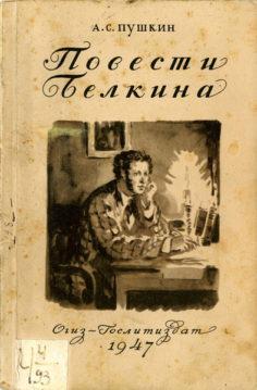 Александр Пушкин - Повести Белкина
