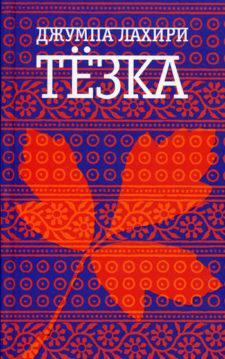Джумпа Лахири - Тезка