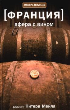 Питер Мейл - Афера с вином