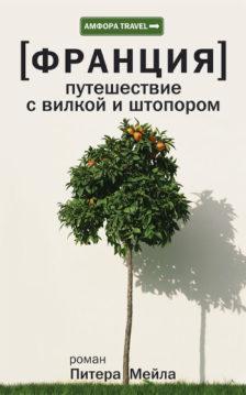 Питер Мейл - Путешествие с вилкой и штопором