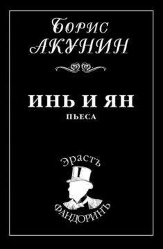 Борис Акунин - Инь и Ян