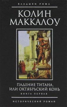 Колин Маккалоу - Падение титана, или Октябрьский конь. Книга 1