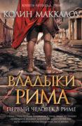 Первый человек в Риме скачать