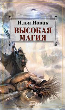 Илья Новак - Высокая магия