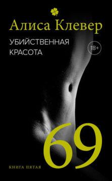 Алиса Клевер - Убийственная красота. 69
