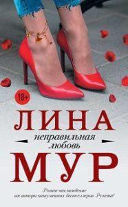 Лина Мур - Неправильная любовь