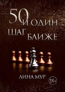 Лина Мур - 50 и Один Шаг Ближе