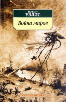 Герберт Уэллс - Война миров