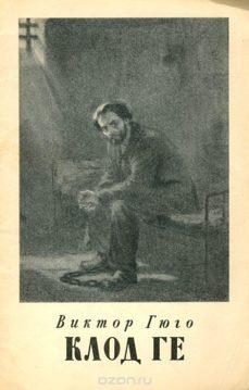 Виктор Гюго - Клод Гё (пер. А.Толстой)